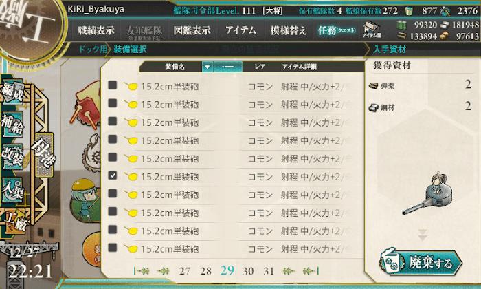 艦これ_装備開発力の集中整備_02.png