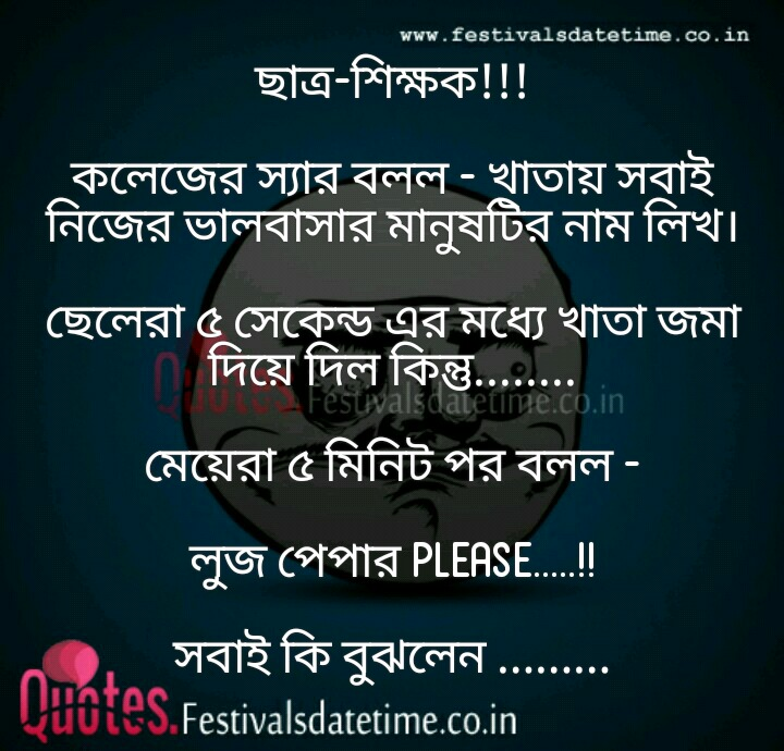 Love Funny Images Bangla (Choices)