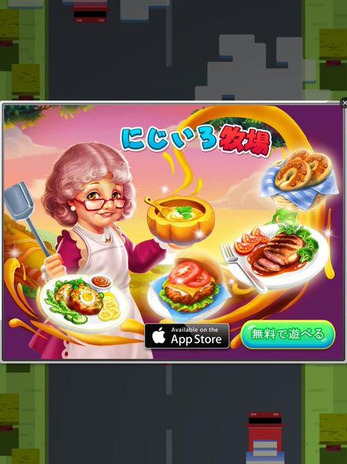 iPhoneアプリの全面広告2