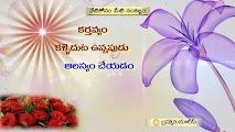 Brahma Kumaris Telugu Quotes,