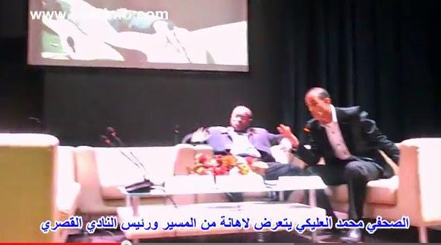 في مهزلة صحفية: رئيس النادي القصري يهين الصحفي العليكي