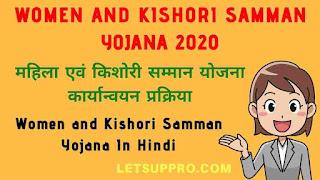 Women and Kishori Samman Yojana 2020