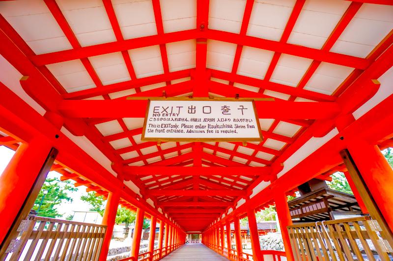 宮島 厳島神社 西回廊 出口3