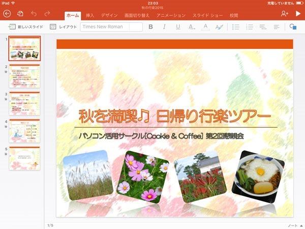 iPad_PP01af