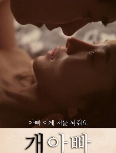 Dogpa (2015) [เกาหลี]-[18+] [Soundtrack ไม่มีบรรยาย]