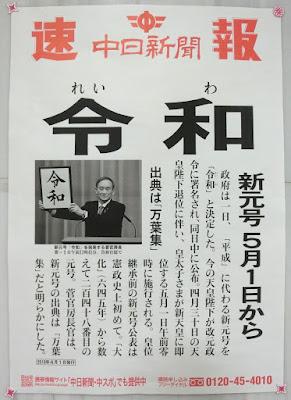 中日新聞号外.jpg