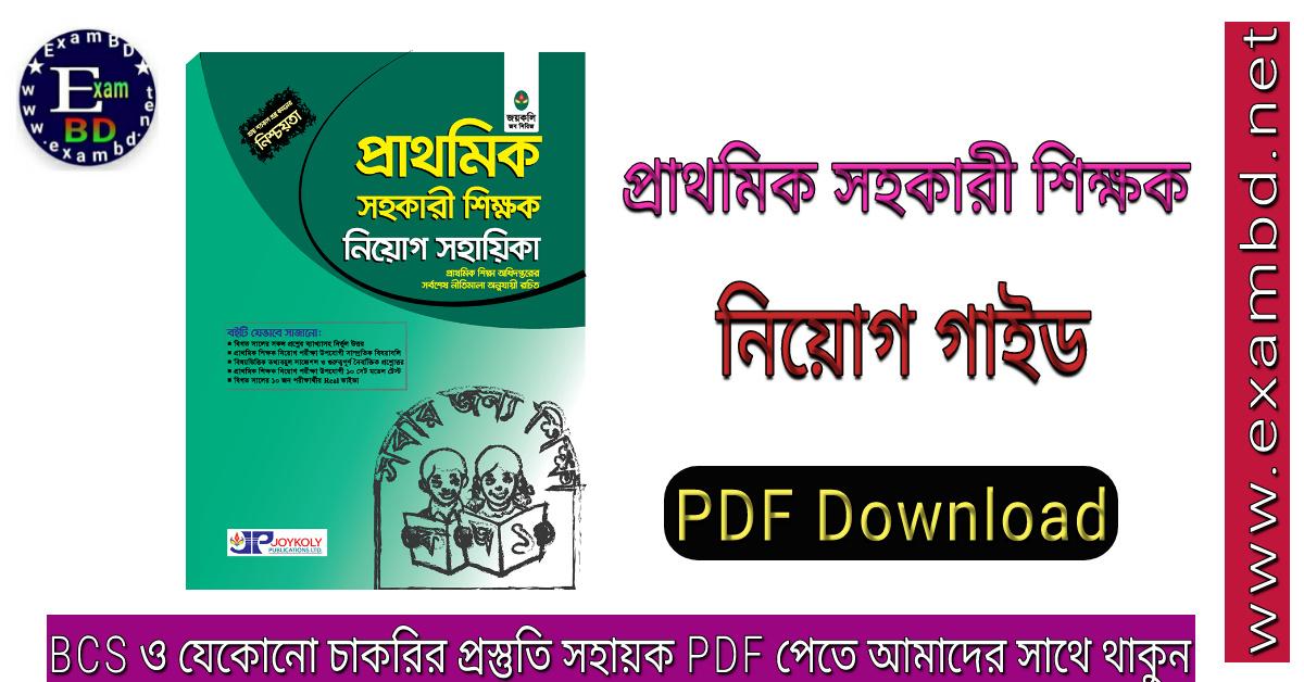 প্রাথমিক শিক্ষক নিয়ো গাইড (Part 4) PDF  Primary Teacher Niyog Guide PDF Download