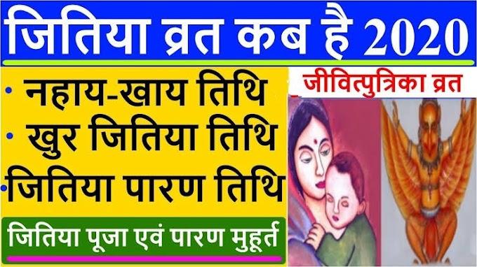 Jitiya Vrat 2020: इस दिन है जीवित्पुत्रिका/जितिया व्रत, जानिए शुभ मुहूर्त, पूजा विधि और व्रत कथा