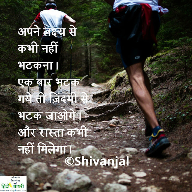 Image for Motivational Shayari for students in Hindi Inspirational Shayari in Hindi