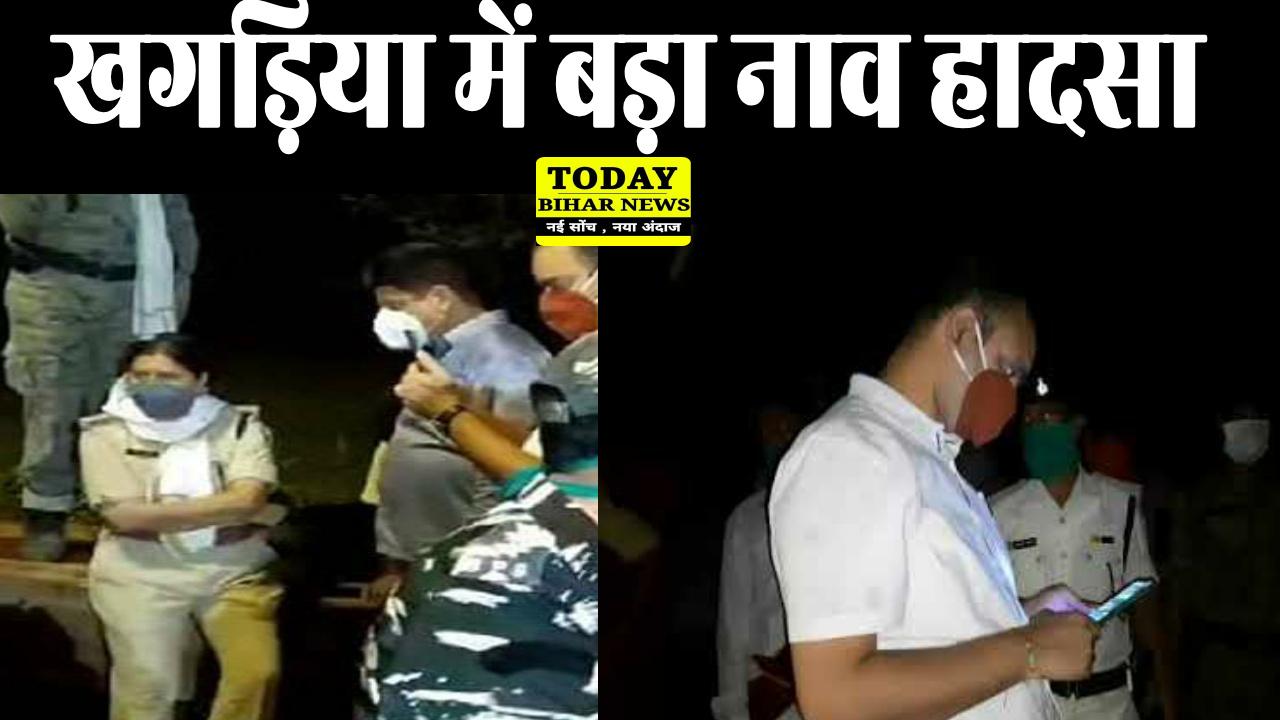 बिहार में देर रात बड़ा हादसा: उफनती बूढ़ी गंडक में डूबी नाव, चार के शव मिले, आधा दर्जन लापता