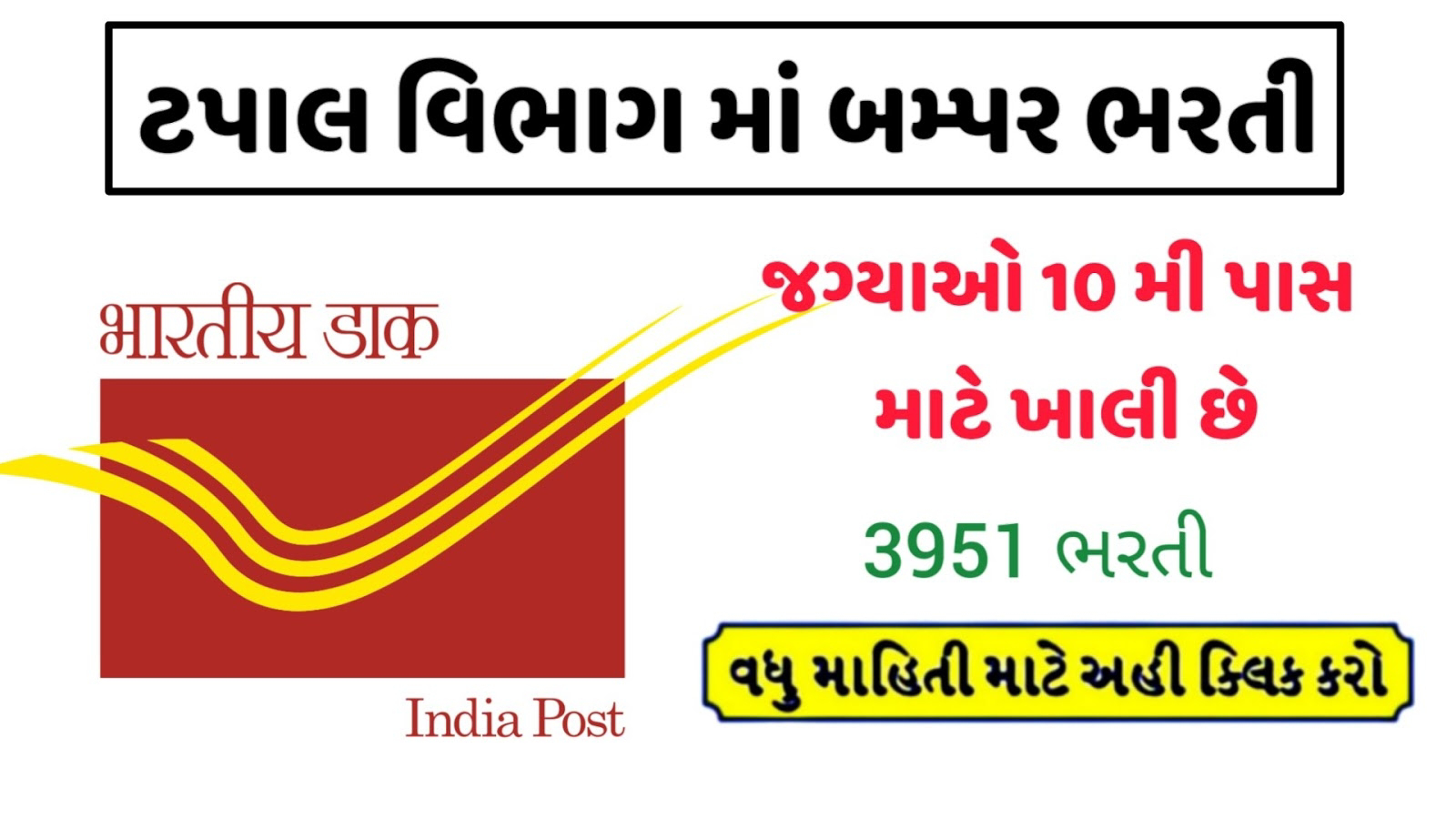 India Post GDS Recruitment 2020 Online Application Extended for 3951 Vacancies in UP Postal Circle