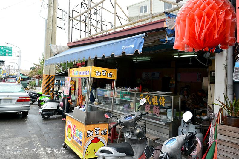 古坑三代祖傳麵店