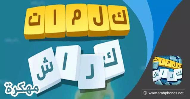 تحميل لعبة كلمات كراش مهكره آخر اصدار