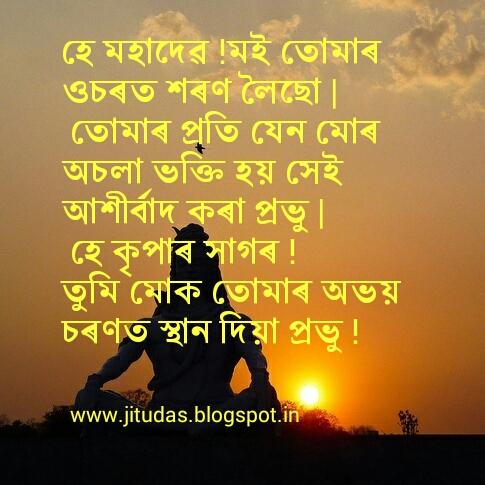 Assamese Shiva prayer, puja mantra by Jitu Das Religion
