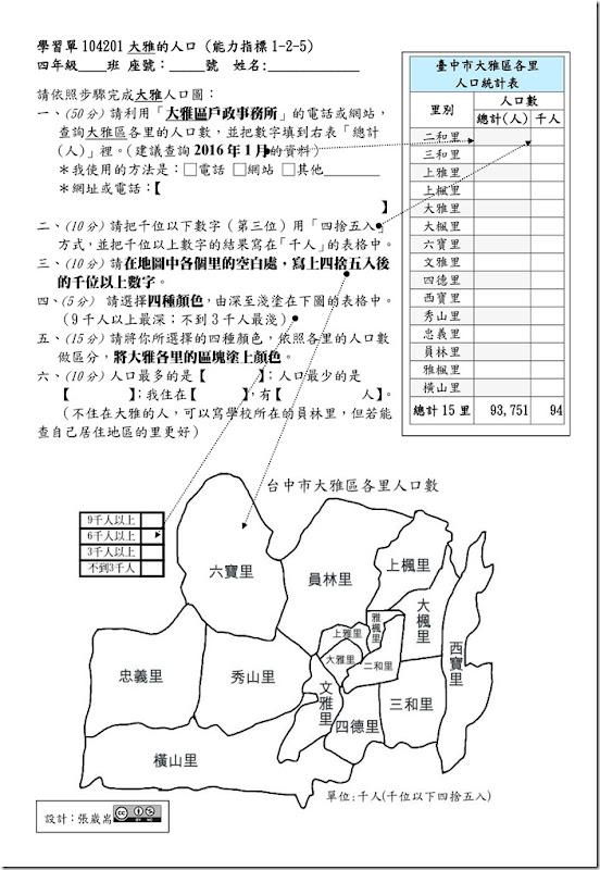 學習單104201大雅的人口B4_01