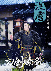 Sword Chaos China Drama