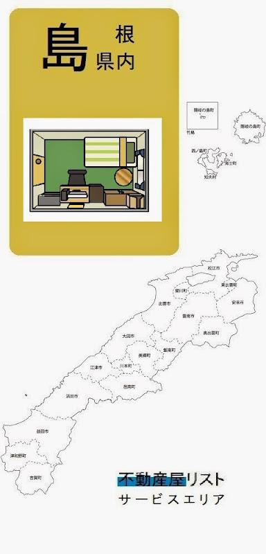 島根県内の不動産屋情報・記事概要の画像