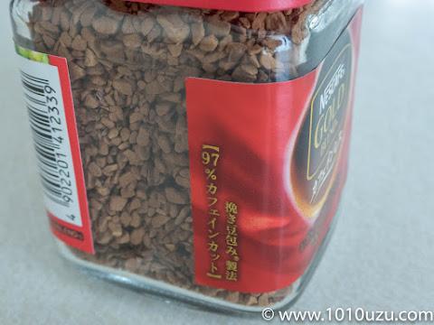 カフェインレスはカフェイン97%カットだった