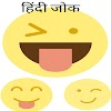 Best Funny Jokes in Hindi for Whatsapp