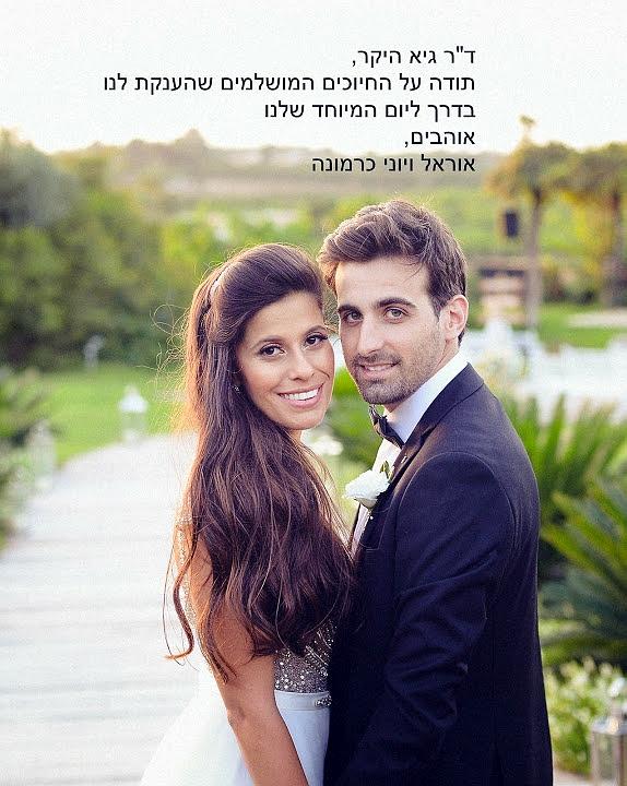 החתונה של אוראל ויוני עם חיוכים מושלמים, ד''ר גיא וולפין - אסתטיקה דנטלית ושיקום הפה