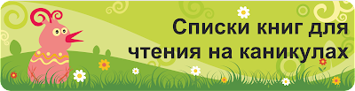 http://www.akdb22.ru/spiski-knig-dla-ctenia-na-kanikulah