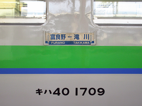 JR北海道 根室本線 快速列車 3425D キハ40 1709 側面サボ
