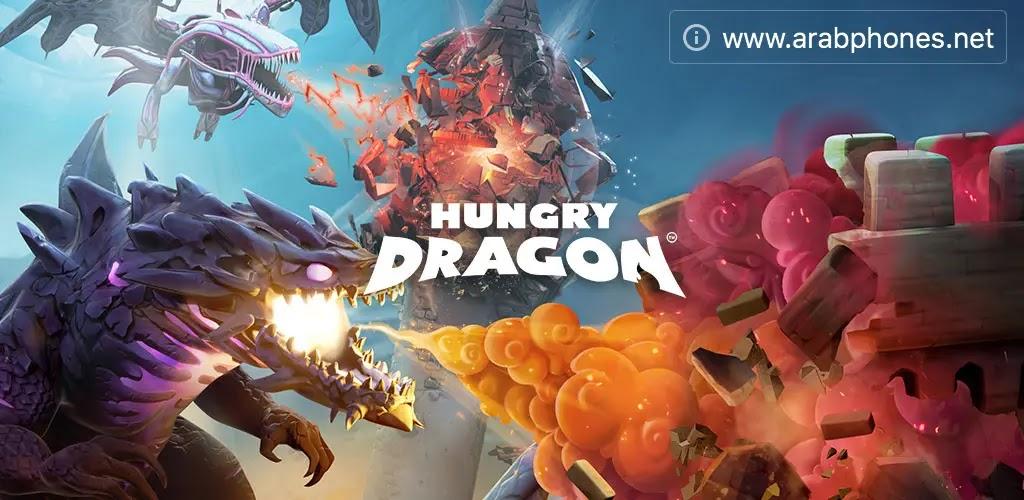 تحميل لعبة Hungry Dragon مهكرة آخر اصدار apk