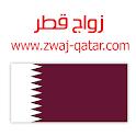 زواج قطر Zwaj-Qatar icon