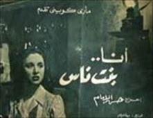 فيلم انا بنت ناس