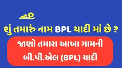 Know the BPL Yadi of your village |City
