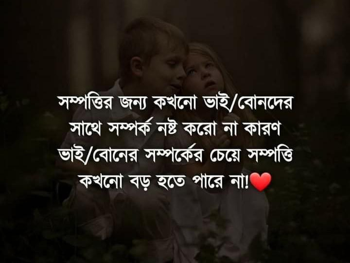 koster status দুঃখের স্ট্যাটাস sad quote emotional status bangla sad caption