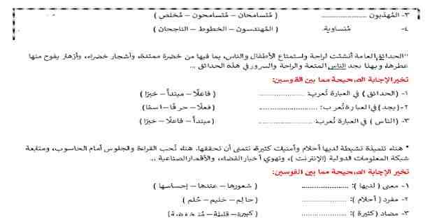 مراجعة شهر ابريل 2021 فى اللغة العربية للصف الرابع الابتدائى ترم ثانى
