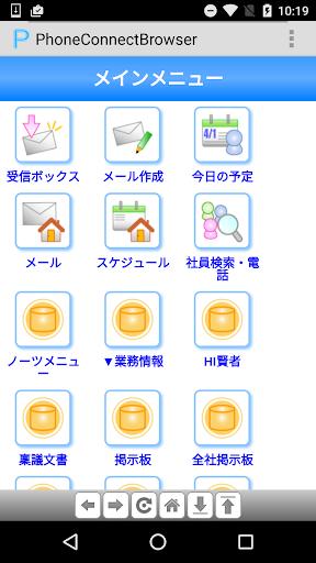 PhoneConnectBrowser 1.5.0 Windows u7528 1