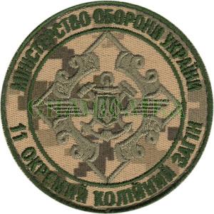 11 окремий колійний загін МОУ/тк.NDU/нарукавна емблема