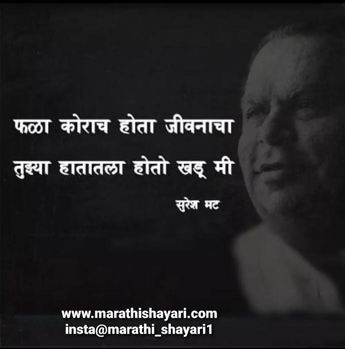 suresh bhat | सुरेश भट यांचे सर्वाधिक प्रसिद्ध शेर | marathi shayari with photos |