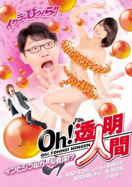 [MOVIES] Oh!透明人間 インビジブルガール登場!? (2014)