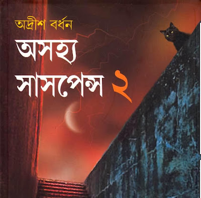 Ashojhyo Suspense 02 - Adrish Bardhan in pdf