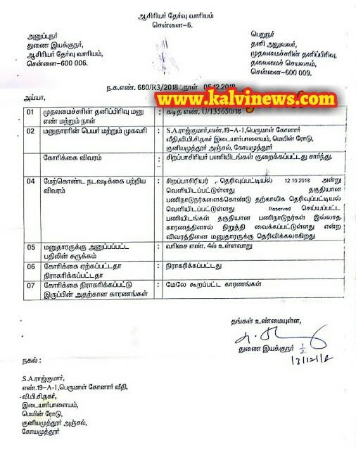 சிறப்பாசிரியர்கள் நியமனத்தில் தகுதியான ஆசிரியர்கள் இல்லை - TRB & CM CELL REPLY