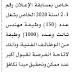 استدراك اعلان وظائف الهيئة القومية لسكك حديد مصر - مد فترة قبول الطلبات حتى 5 / 10 / 2020