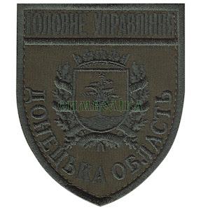 Головне Управління Донецька область /тк.олива/ нарукавна емблема