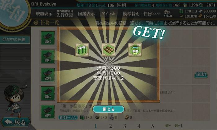 艦これ_編成_「三川艦隊」を新編、突入準備せよ_000.png