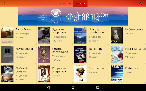 Knyharnia.com - Книгарня- screenshot thumbnail