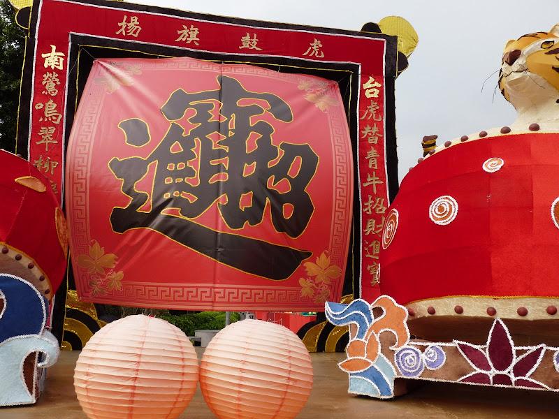 Taiwan .Taipei Lantern Festival - P1150740.JPG