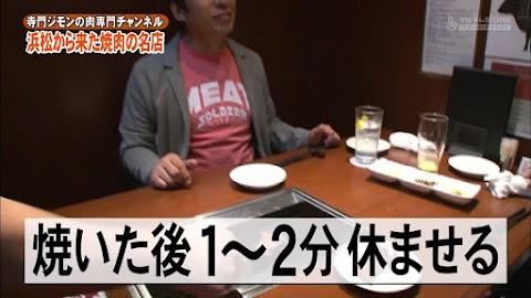 寺門ジモンの肉専門チャンネル #31 「大貫」-0318.jpg