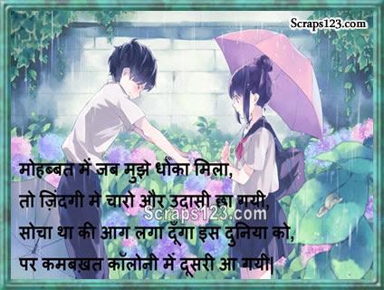 Funny Shayari  Image - 5