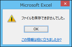 ExcelSharePoint保存
