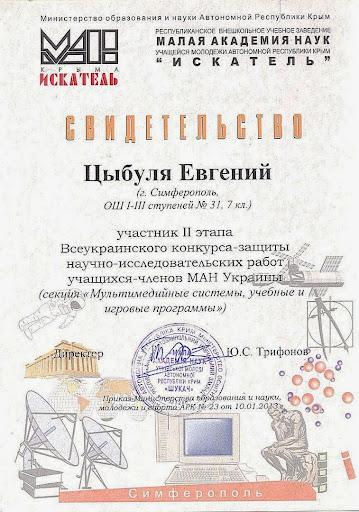 Цыбуля Евгений, МАН Украины, 2 этап, участник, 2012-13 уч.год