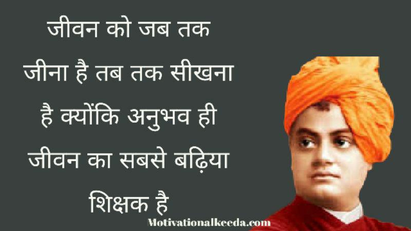 Swami Vivekanand Quotes Thoughts Hindi