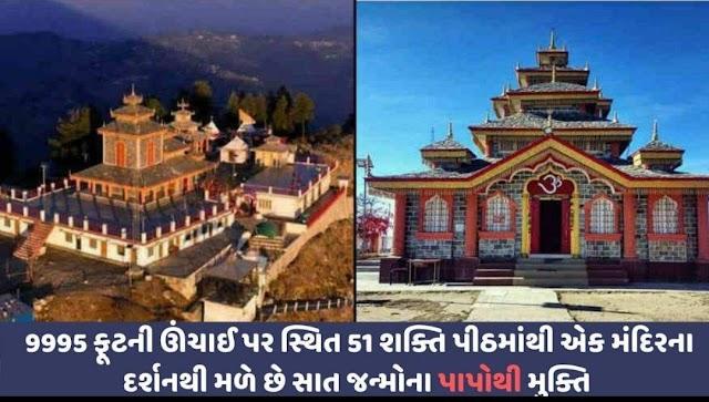 9995 ફૂટની ઊંચાઈ પર સ્થિત 51 શક્તિ પીઠમાંથી એક મંદિરના દર્શન માત્રથી મળે છે સાત જન્મોના પાપોથી મુક્તિ