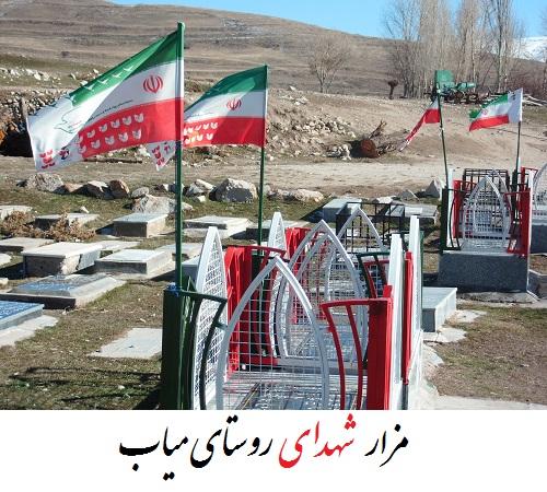 نتیجه تصویری برای مزار شهدای روستای میاب